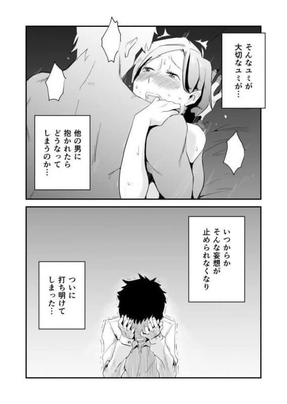 あなたの望み vol.1 ~メール編~ 無料サンプル1