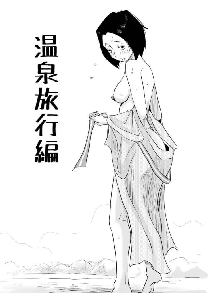 あの!お母さんの詳細~温泉旅行編~~温泉旅行編~