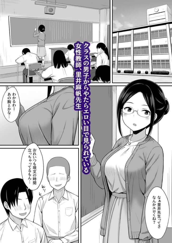 服従の呪い3~女性教師 里井真帆 編~ 無料サンプル2