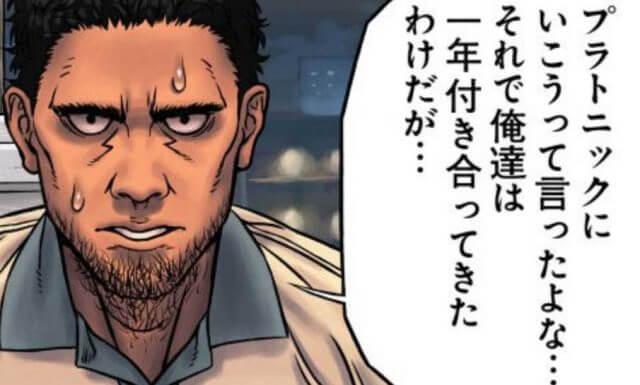 千夏と熊ちゃん先生 アマゾネス29