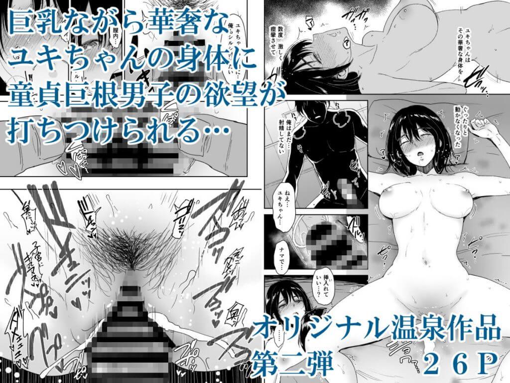 後輩種付温泉―西村ユキちゃんにマーキング 無料サンプル3