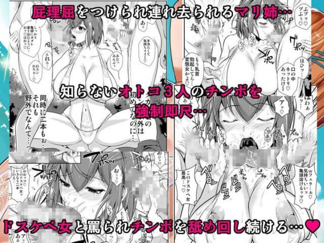 冬虫夏草3~親友の姉妹を貪る夏~ 無料サンプル1