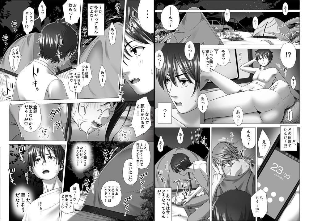 恋人ごっこ2 無料サンプル3
